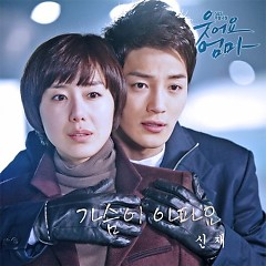 Smile, Mom OST Part.7