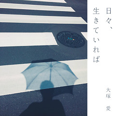 Hibi, Ikiteireba - Otsuka Ai