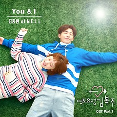 Weightlifting Fairy Kim Bok Joo OST Part.1