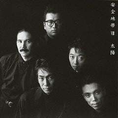 Anzen Chitai VIII ~ 太陽 (Taiyou)