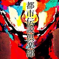 都市伝説倶楽部 (Toshi Densetsu Club)  - Yasuha Kominami