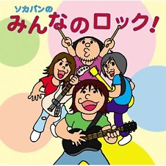 ソカバンのみんなのロック! (Sokaban no minnna no Rock!)  - Keiichi Sogabe Band