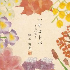 ハナコトバ~花心詩~ ( Hana Kotoba ~Hana Kokoro Uta~ ) - Isayama Mio