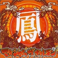鳳 -Hou (EP) (2001) - Maximum the hormone