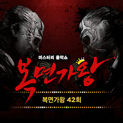 King of Mask Singer 42회