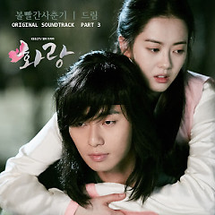 Hwarang OST Part.3