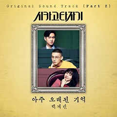 Chicago Typewriter OST Part.2 - Yerin Baek
