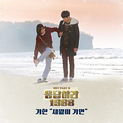 Reply 1988 OST Part.9