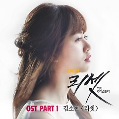 Album Reset OST Part.1 - 