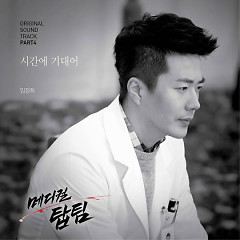 Medical Top Team OST Part.4