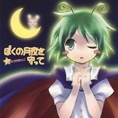 ぼくの月夜を守って (Boku no Tsukiya wo Mamotte) - Silly Walker