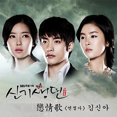 New Tales of Gisaeng OST Part.2
