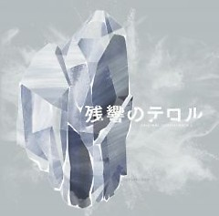 Zankyo no Terror Original Soundtrack 2 -crystalized-