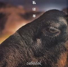 私は羊 (Watashi wa Hitsuji)