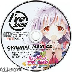 Soshite Kirameku Otome to Himitsu^5 ORIGINAL MAXI CD