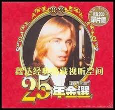 25 Years Of Golden Hits - CD2 - Richard Clayderman