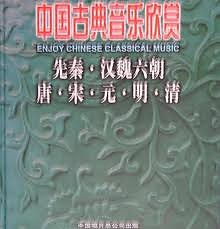 先秦、汉魏六朝 / Pre-Qin, Han, Wei And Six Dynasties