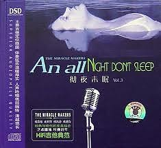 An All Night Don't Sleep Vol.3 - Chen Xiao Ping