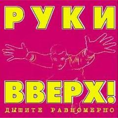 Дышите Pавномерно (Полная Bерсия) - Руки Bверх (Hands Up)