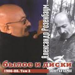 Былое и Диски Том 3 (CD1) - Александр Розенбаум
