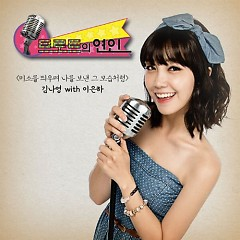 Trot Lovers OST Part.3 - Kim Na Young,Lee Eun Ha