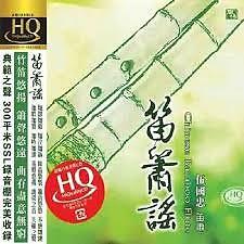 Chinese Bamboo Flute - Di Xiao Yao - Wu Guo Zhong