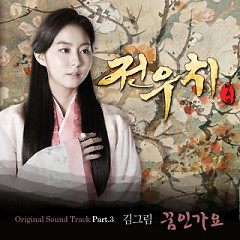 Jeon Woo Chi OST Part.3