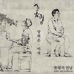 Tteutbakkui Mannam Du Beonjjae (뜻밖의 만남 두 번째) - Yang Hee Eun