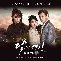 Moon Lovers: Scarlet Heart Ryo OST Part.8