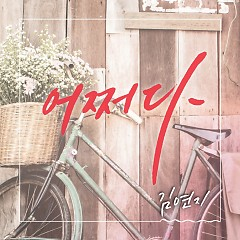 Somehow - Kim Yeon Ji