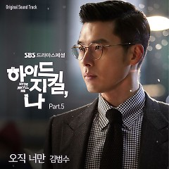 Hyde, Jekyll, Me OST Part.5 - Kim Bum Soo