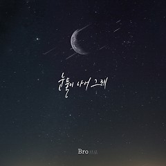 Backflow OST Part.4 - Bro