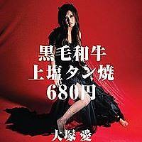 黒毛和牛上塩タン焼680円 (Kuroge Wagyuu Joshio Tanyaki 680 Yen)