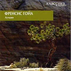 Greatest Hits (Flamenco) (CD2) - Francis Goya