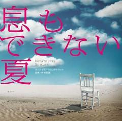 Iki mo Dekinai Natsu Original Soundtrack - Akio Izutsu