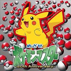 Mezase Pokémon Master -20th Anniversary- - Rika Matsumoto