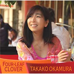 四つ葉のクローバー (Yotsuba no Clover) - Takako Okamura