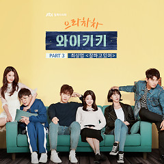Welcome To Waikiki OST Part.3
