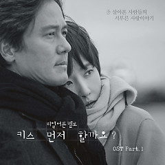 Should We Kiss First OST Part.1 - Kwon Jin Won, LUNA
