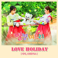 Unique Daughters-In-Law OST Part.1 - Hyemi