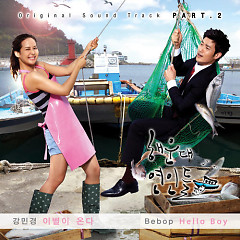 Haeundae Lovers OST Part.2 - Kang Min-Kyung