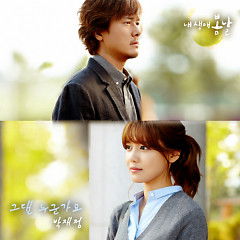 My Spring Days OST Part.3 -                                  Parc Jae Jung