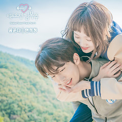 Weightlifting Fairy Kim Bok Joo OST Part.3 - Han Hee Jung