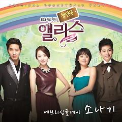 Cheongdamdong Alice OST Part.1
