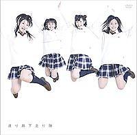 Hatsukoi Dash / Aoi Mirai (Single) - Watarirouka Hashiritai