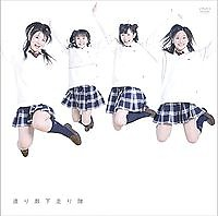 Hatsukoi Dash / Aoi Mirai (Single)