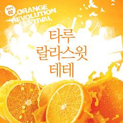 Orange Revolution Festival Part.2