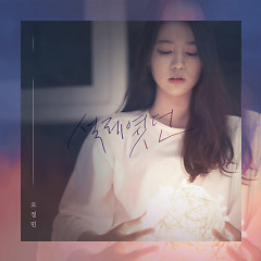 Haegeum Oh Jung Min (Single) - Oh Jung Min