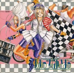 Ah! My Goddess Music and Short Story