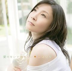 愛のせいで眠れない (Ai no Sei de Nemurenai) - Aki Misato
